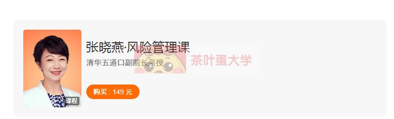 张晓燕·风险管理课 - 得到 - 百度网盘 - 下载 得到大学 第1张