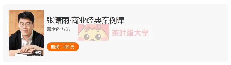 张潇雨·商业经典案例课 - 得到课程 - 百度网盘 -下载 得到大学 第1张