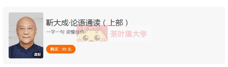 靳大成·论语通读 - 百度网盘 - 下载 得到大学 第1张