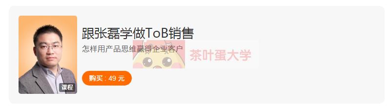 跟张磊学做ToB销售 - 得到 - 百度网盘 - 下载 得到大学 第1张