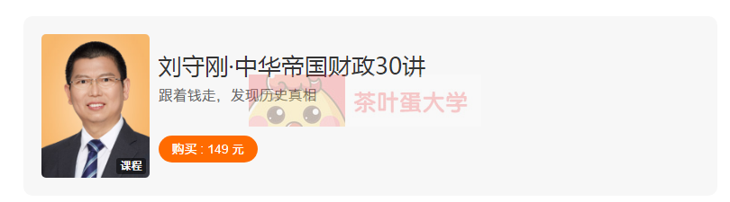 刘守刚·中华帝国财政30讲 - 得到 - 百度网盘 - 下载 得到大学 第1张