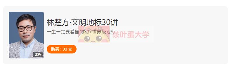 林楚方·文明地标30讲 - 得到- 百度网盘 - 下载 得到大学 第1张