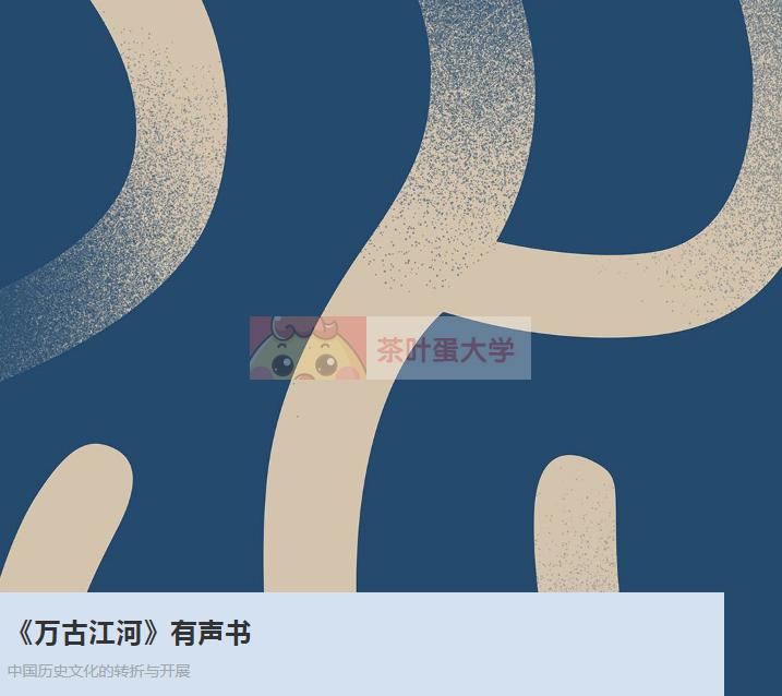 万古江河有声书 - 看理想 - 百度网盘 - 下载 看理想 第1张