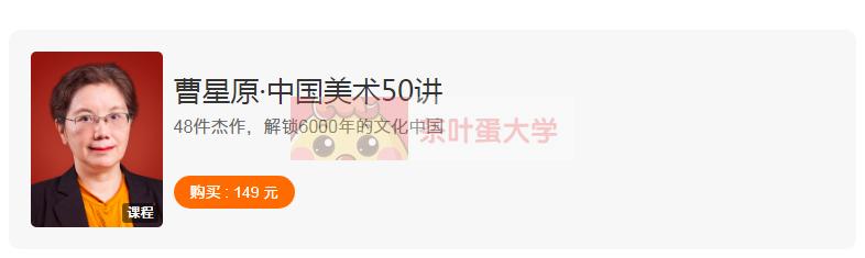 曹星原·中国美术50讲 - 得到 - 百度网盘 - 下载 得到大学 第1张