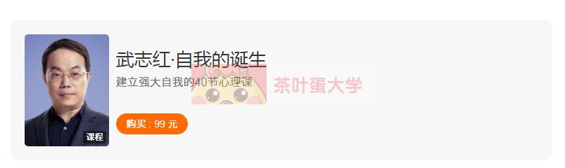 武志红·自我的诞生 - 得到 - 百度网盘 - 下载 得到大学 第1张