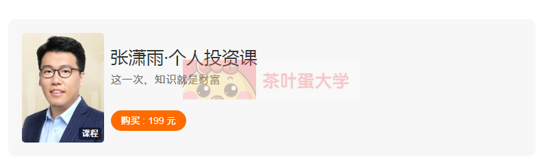 张潇雨·个人投资课 - 得到 - 百度网盘 - 下载 得到大学 第1张