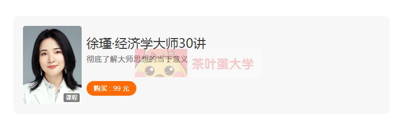 徐瑾·经济学大师30讲 - 得到 - 百度网盘 - 下载 得到大学 第1张