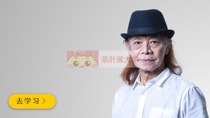 蔡志忠·一生专注美好作品 -混沌大学 - 百度网盘 - 下载 混沌大学 第1张
