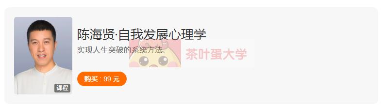 自我发展心理学·陈海贤 - 百度网盘 - 下载 得到大学 第1张