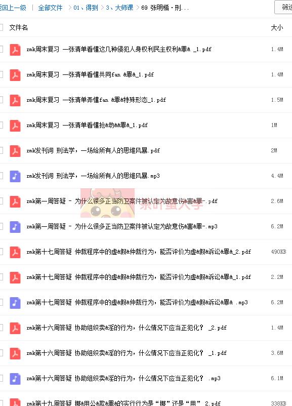 张明楷·刑法学100讲 - 得到 - 百度网盘 - 下载 得到大学 第2张