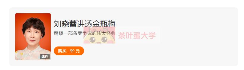 刘晓蕾讲透金瓶梅 - 得到 - 百度网盘 - 下载 得到大学 第1张
