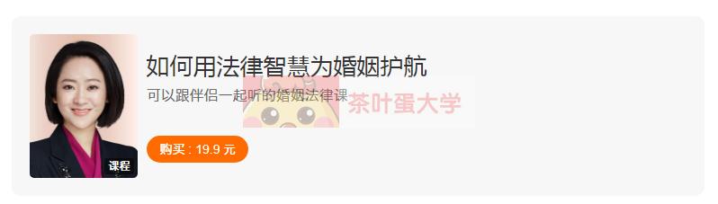 得到·如何用法律智慧为婚姻护航#余婧 - 百度网盘 - 下载 得到大学 第1张
