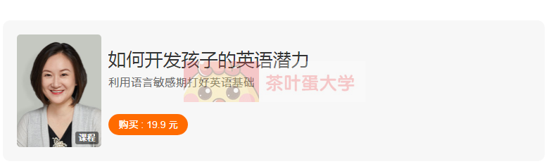 得到·如何开发孩子的英语潜力#范憓萍 - 百度网盘 - 下载 得到大学 第1张