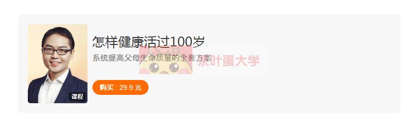 得到·怎样健康活过100岁#李忠秋 - 百度网盘 - 下载 得到大学 第1张