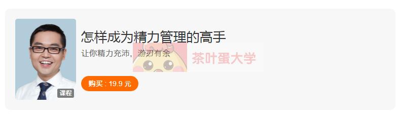 得到·怎样成为精力管理的高手#张遇升 - 百度网盘 - 下载 得到大学 第1张