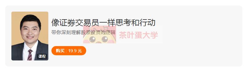得到·像证券交易员一样思考和行动#陈凯 - 百度网盘 - 下载 得到大学 第1张