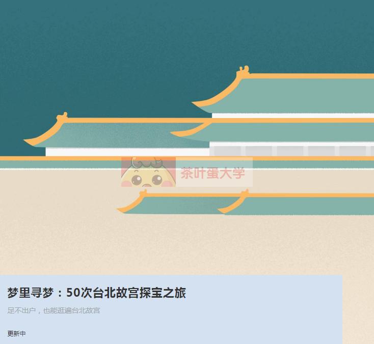 梦里寻梦:50次台北故宫探宝之旅 - 百度网盘 - 下载 看理想 第1张
