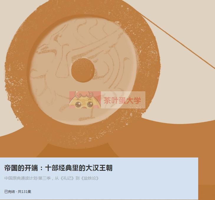 帝国的开端:十部经典里的大汉王朝 - 百度网盘 - 下载 看理想 第1张