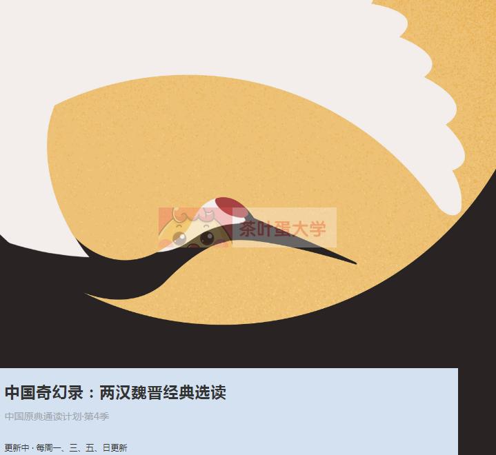 中国奇幻录:两汉魏晋经典选读 - 百度网盘 - 下载 看理想 第1张