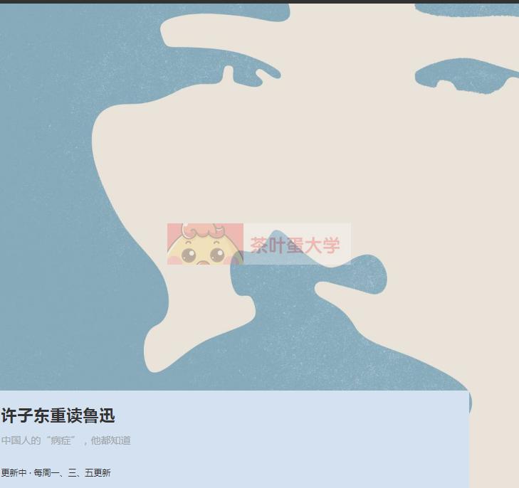 许子东重读鲁迅 - 百度网盘 - 下载 看理想 第1张
