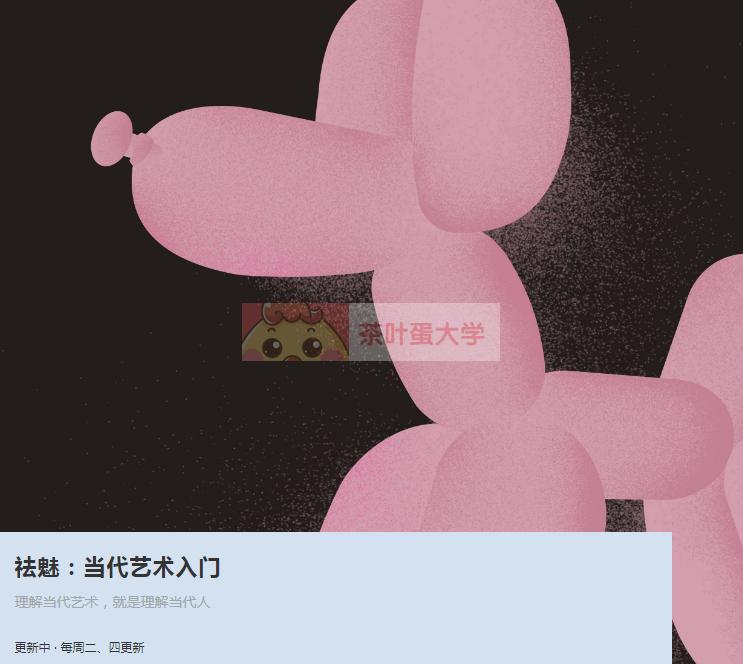 祛魅:当代艺术入门 - 百度网盘 - 下载 看理想 第1张