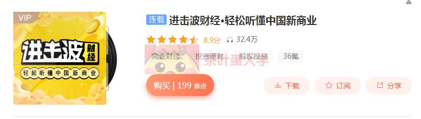 进击波财经·轻松听懂中国新商业 - 百度网盘 - 下载 喜马拉雅 第1张