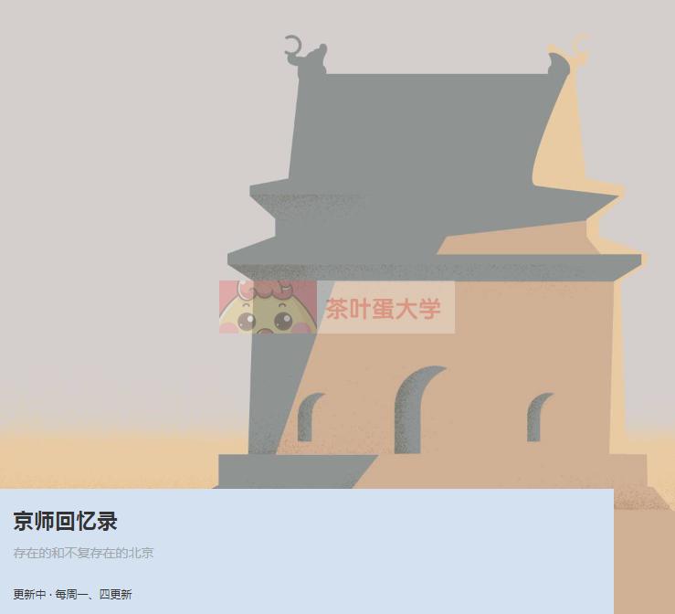 京师回忆录 - 百度网盘 - 下载 看理想 第1张
