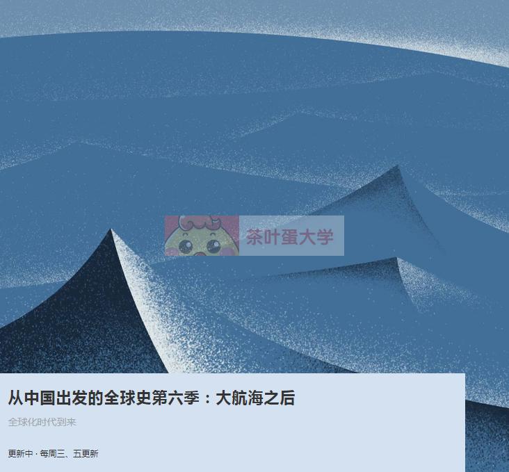 从中国出发的全球史第六季:大航海之后 - 百度网盘 - 下载 看理想 第1张