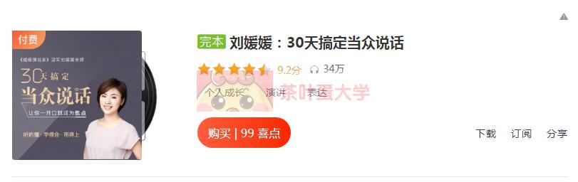 刘媛媛:30天搞定当众说话 - 百度网盘 - 下载 喜马拉雅 第1张