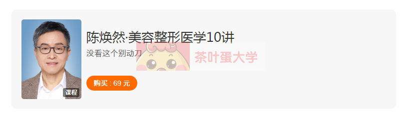 陈焕然·美容整形医学10讲 - 百度网盘 - 下载 得到大学 第1张