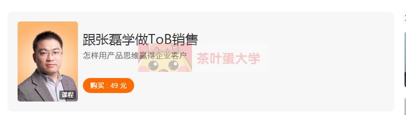跟张磊学做ToB销售 - 百度网盘 - 下载 得到大学 第1张
