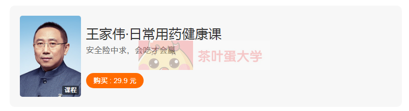 王家伟·日常用药健康课 - 百度网盘 - 下载 得到大学 第1张