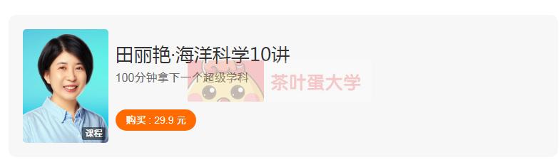 田丽艳·海洋科学10讲 – 百度网盘 – 下载 得到大学 第1张