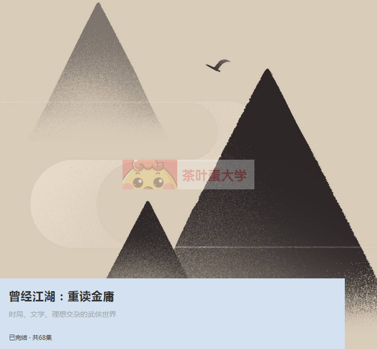 曾经江湖:重读金庸 - 百度网盘 - 下载 看理想 第1张