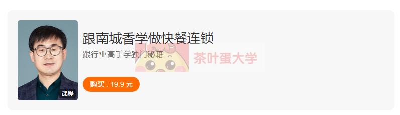 跟南城香学做快餐连锁 - 百度网盘 - 下载 得到大学 第1张