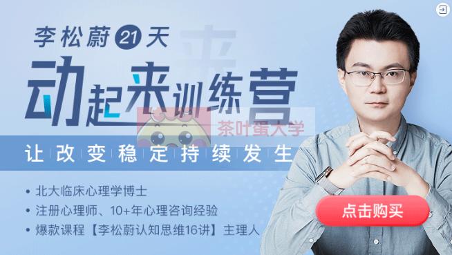 李松蔚21天动起来训练营 - 百度网盘 - 下载 职场提升 第1张