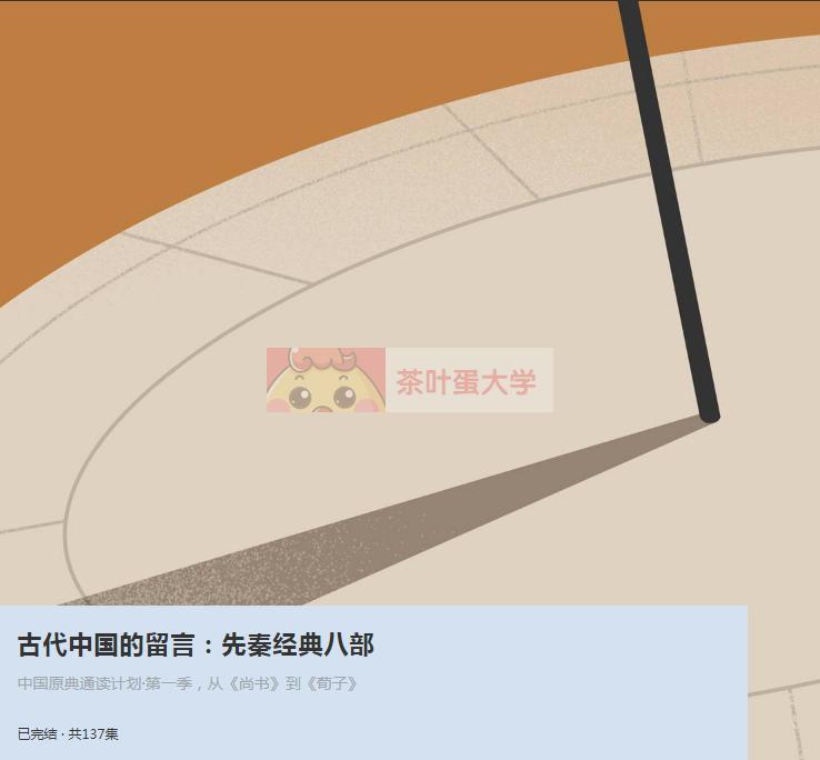 古代中国的留言:先秦经典八部 - 百度网盘 - 下载 看理想 第1张