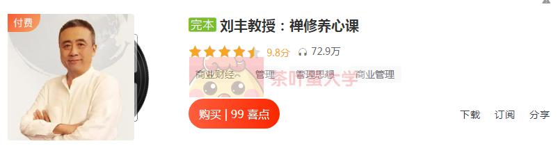 刘丰教授:禅修养心课 - 百度网盘 - 下载 喜马拉雅 第1张