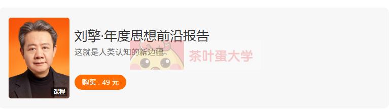 刘擎·年度思想前沿报告 - 百度网盘 - 下载 得到大学 第1张