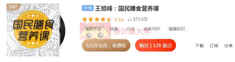 王旭峰:国民膳食营养课 - 百度网盘 - 下载 喜马拉雅 第1张