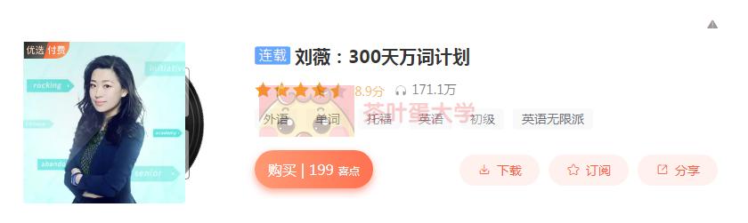 刘薇·300天万词计划 - 百度网盘 - 下载 喜马拉雅 第1张