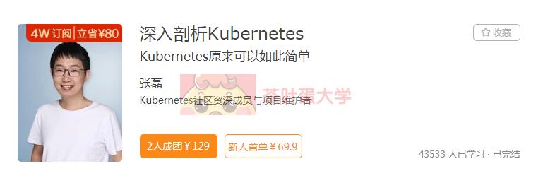 深入剖析Kubernetes - 百度网盘 - 下载 极客时间 第1张