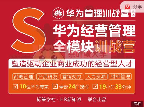 华为经营管理全模块训战营 - 网盘分享 - 下载 大师课 第1张