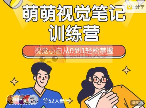 萌萌视觉笔记训练营 - 网盘分享 - 下载 大师课 第1张