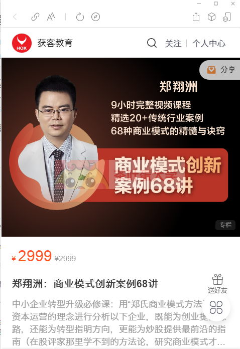 郑翔洲·商业模式创新案例68讲 - 网盘分享 - 下载 大师课 第1张