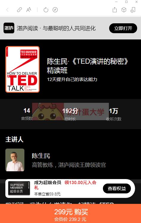 陈生民《TED演讲的秘密》精读班 - 网盘分享 - 下载 湛庐阅读 第1张