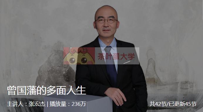 张宏杰·曾国藩的多面人生 - 百度网盘 - 下载 樊登读书 第1张