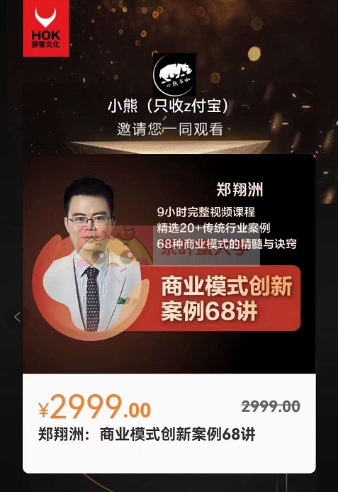 郑翔洲:商业模式创新案例68讲 - 百度网盘 - 下载 大师课 第1张