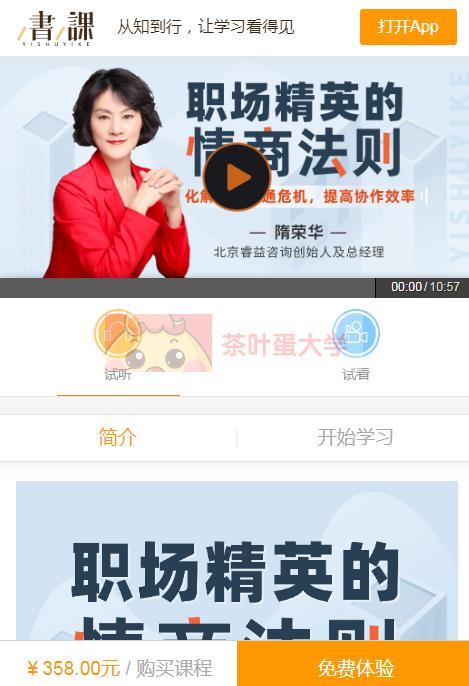 隋荣华·职场精英的情商法则 - 网盘分享 - 下载 樊登读书 第1张