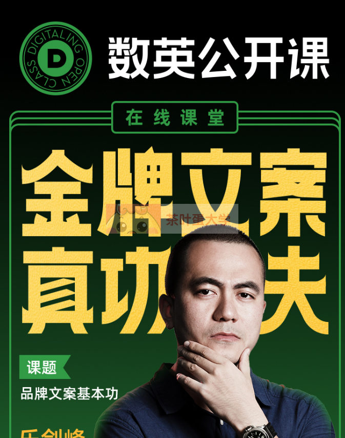 乐剑峰品牌文案基本功 - 百度网盘 - 下载 大师课 第1张